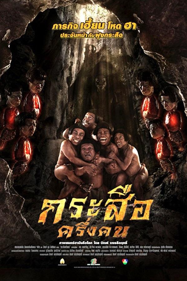 Slash  2017  Day 3 Krasue Krung Khon The Dwarves Must -6608